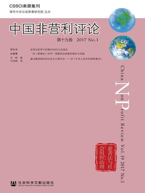 中国非营利评论(第19卷2017No.1)