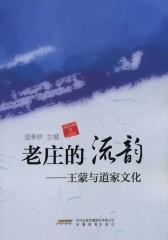 老庄的流韵:王蒙与道家文化(仅适用PC阅读)