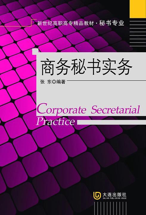 新世纪高职高专精品教材·秘书专业 商务秘书实务