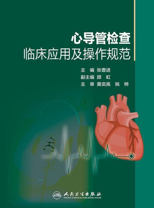 心导管检查临床应用及操作规范