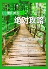 重庆美景  攻略IV(特刊)(仅适用PC阅读)