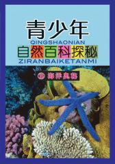 青少年自然百科探秘:海洋奥秘(仅适用PC阅读)