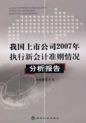 我国上市公司2007年执行新会计准则情况分析报告(仅适用PC阅读)