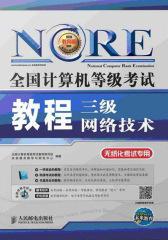 未来教育·全国计算机等级考试教程:三级网络技术