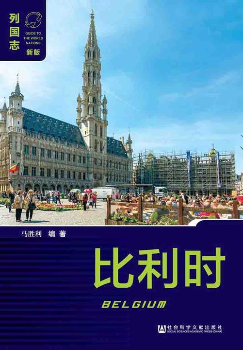 比利时(第2版)