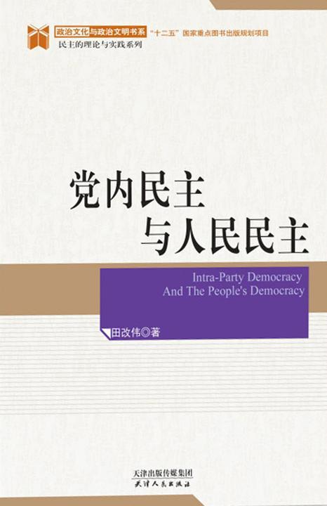 党内民主与人民民主