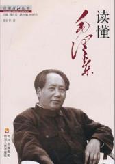 读懂毛泽东(仅适用PC阅读)