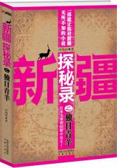 新疆探秘录之独目青羊(一部能让你对新疆无所不知的小说)(试读本)