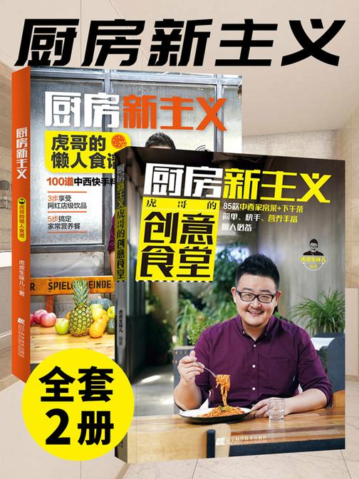 厨房新主义(套装两册)