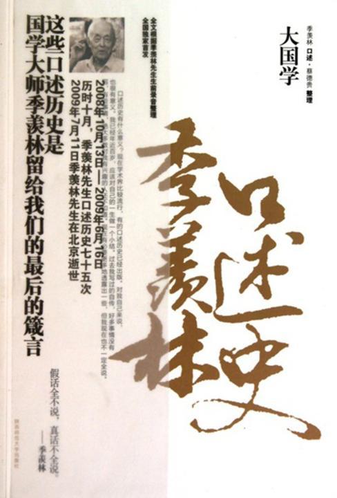 大国学:季羡林口述史