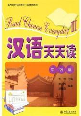 汉语天天读(中级篇)(仅适用PC阅读)