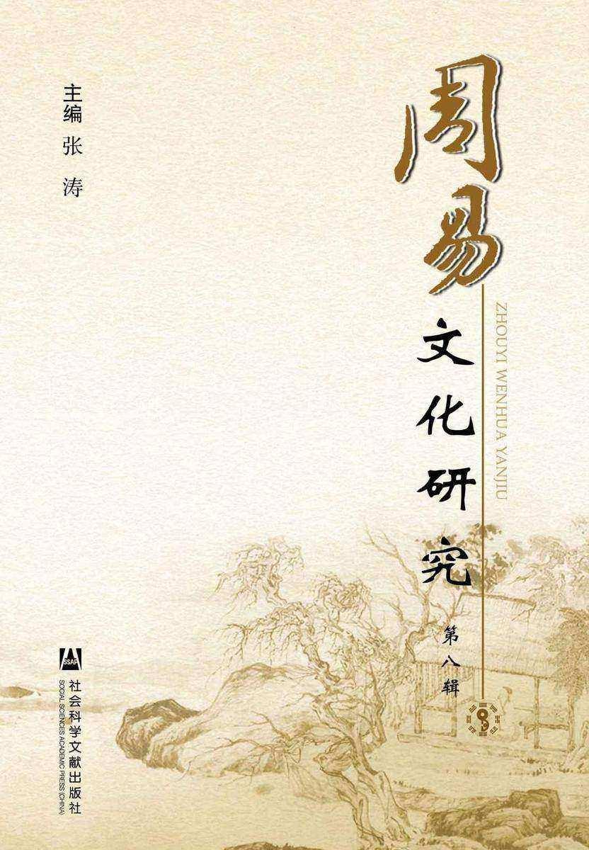 周易文化研究(第8辑)