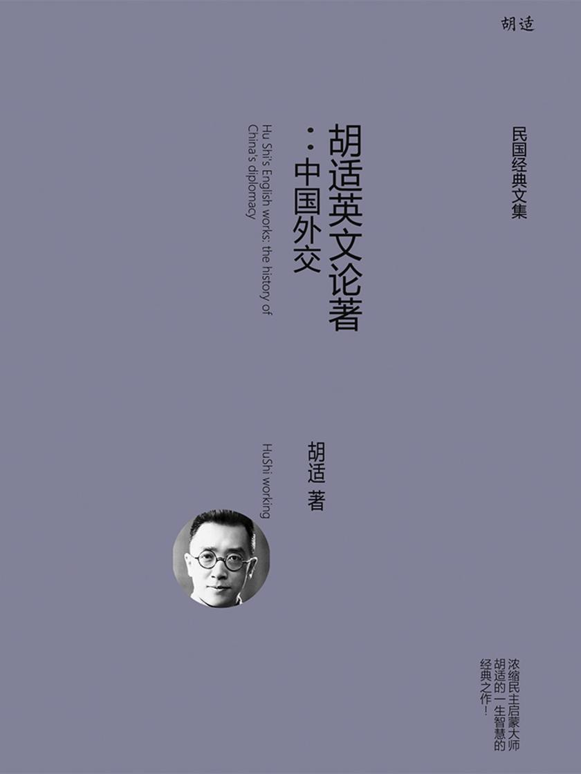 胡适英文论著:中国外交