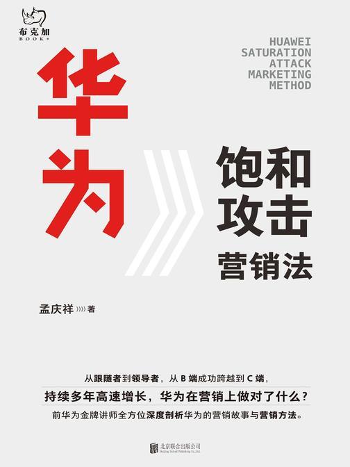 华为饱和攻击营销法