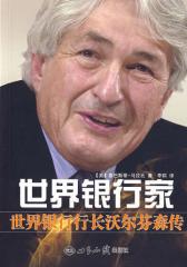 世界银行家:世界银行行长沃尔芬森传(试读本)