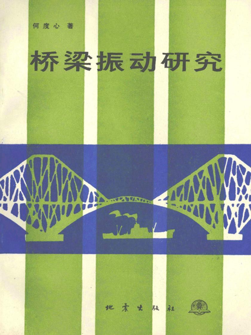 桥梁振动研究