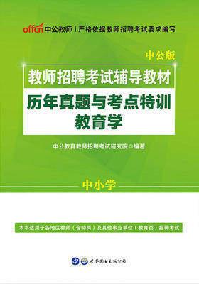中公版教师招聘考试辅导教材历年真题与考点特训教育学(第1版)