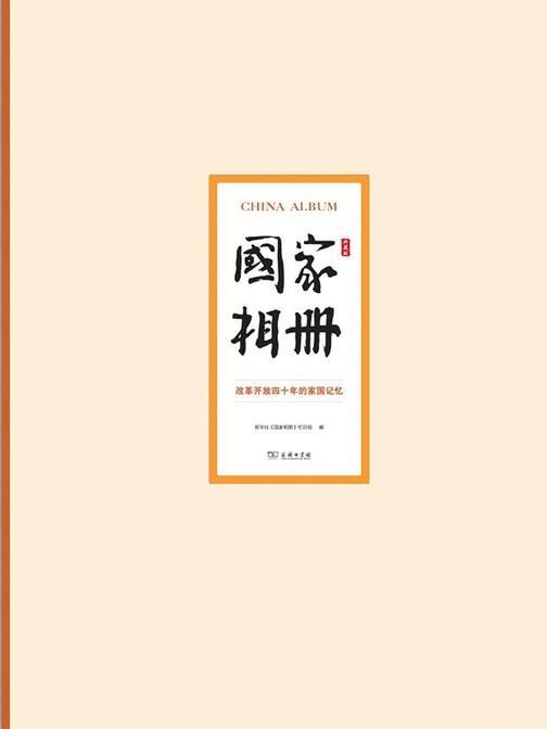 国家相册——改革开放四十年的家国记忆(典藏版)(央视2018中国好书)
