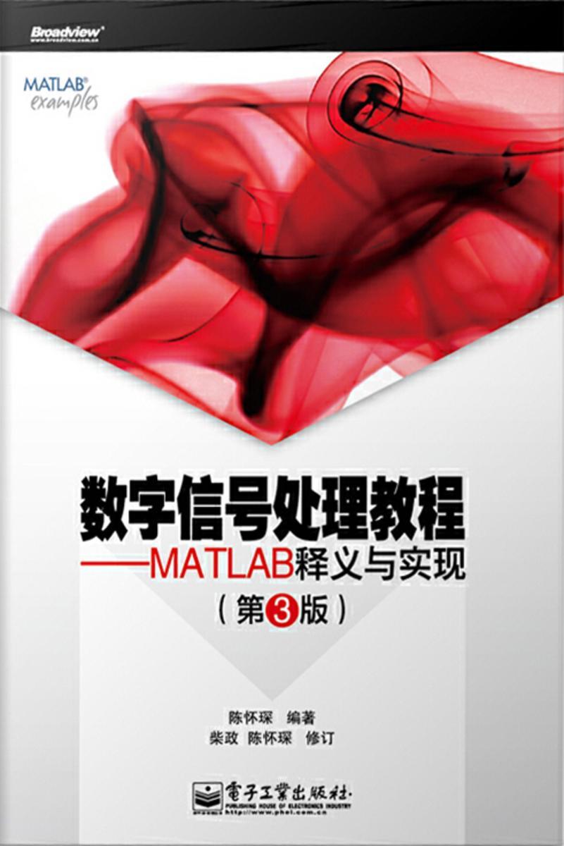 数字信号处理教程——MATLAB释义与实现 (第3版)