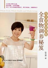 全食物调养秘笈:每天清除癌细胞