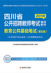 中公2018四川省公开招聘教师考试辅导教材教育公共基础笔试(第5版)