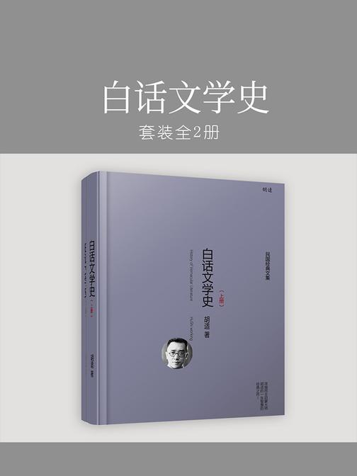 白话文学史(全2册)