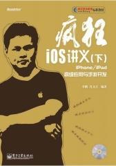 疯狂iOS讲义(下)——iPhone/iPad高级应用与手游开发(含CD光盘1张)(试读本)