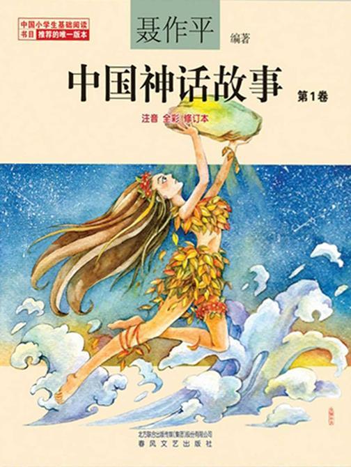 中国神话故事.第1卷