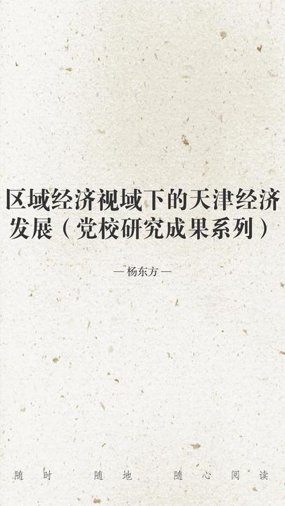 区域经济视域下的天津经济发展(党校研究成果系列)
