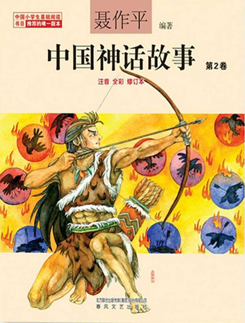 中国神话故事·第2卷