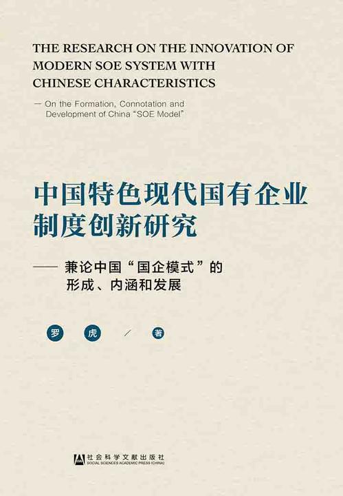 """中国特色现代国有企业制度创新研究:兼论中国""""国企模式""""的形成、内涵和发展"""