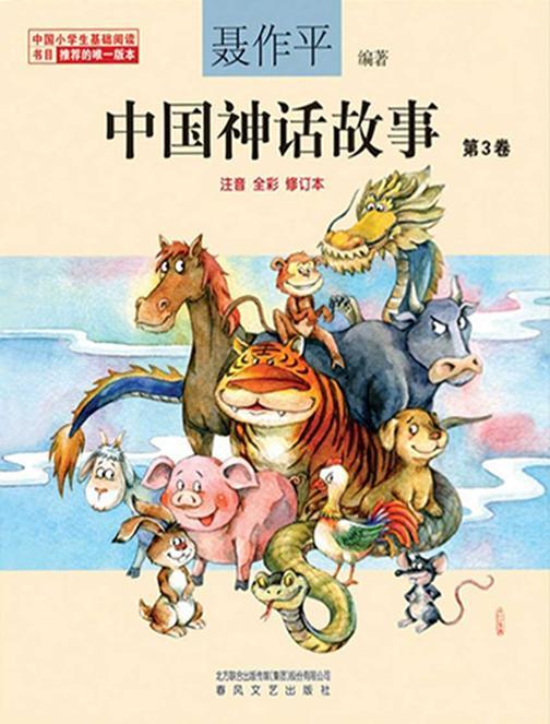 中国神话故事.第3卷