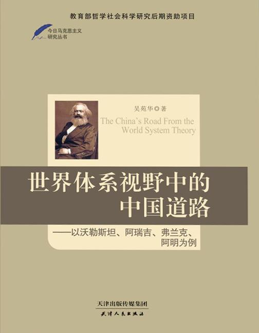 世界体系视野中的中国道路:以沃勒斯坦、阿瑞吉、弗兰克、阿明为例(今日马克思主义研究丛书)
