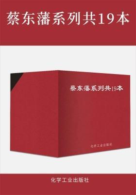 蔡东藩系列共19本