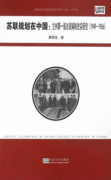 苏联规划在中国:兰州第一版总规编制史实研究(1949—1966)