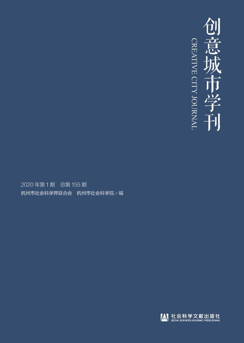 创意城市学刊(2020年第1期/总第155 期)