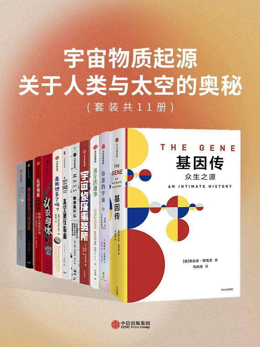 宇宙物质起源·关于人类与太空的奥秘(套装共11册)