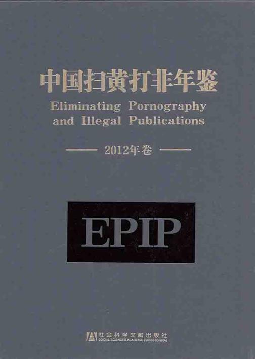 中国扫黄打非年鉴(2012年卷)