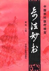 中国民间医疗珍宝--奇法妙书