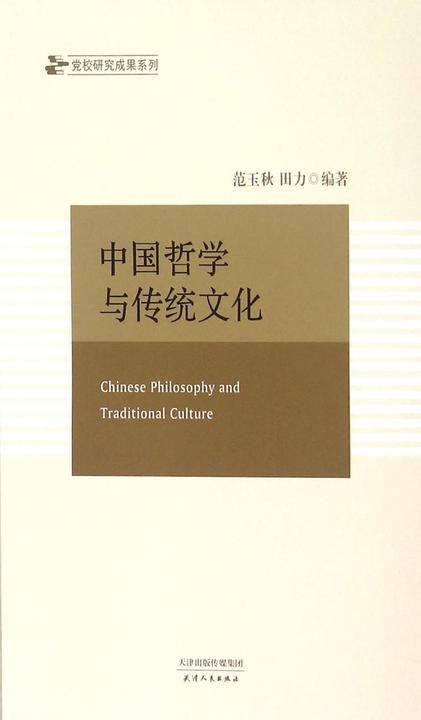 中国哲学与传统文化