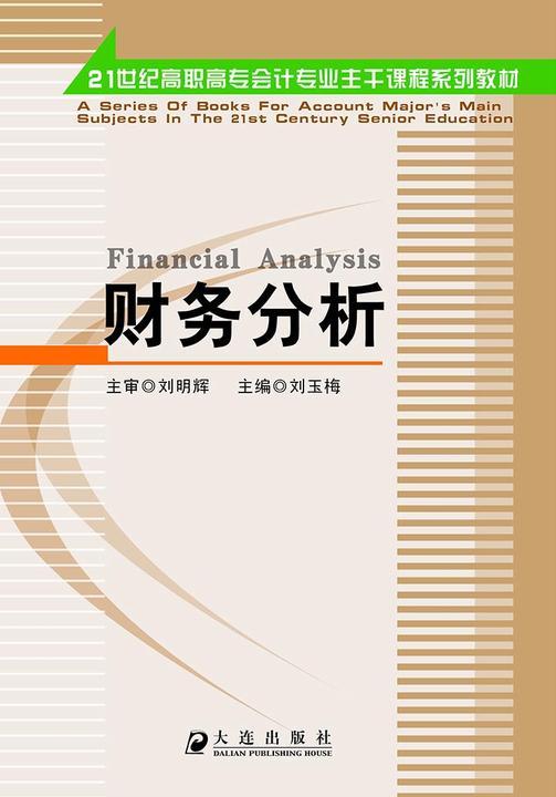 21世纪高职高专会计专业主干课程系列教材 财务分析