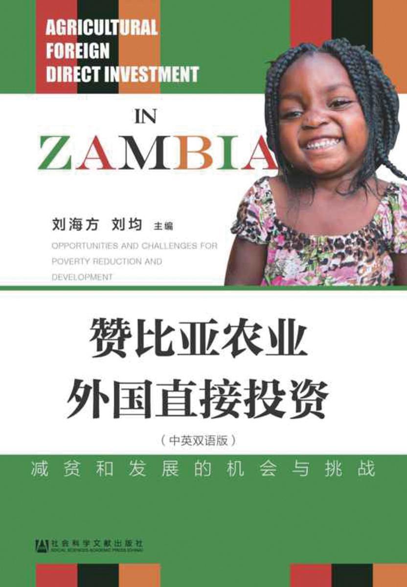 赞比亚农业外国直接投资:减贫和发展的机会与挑战(中英双语版)