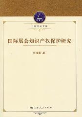 国际展会知识产权保护研究