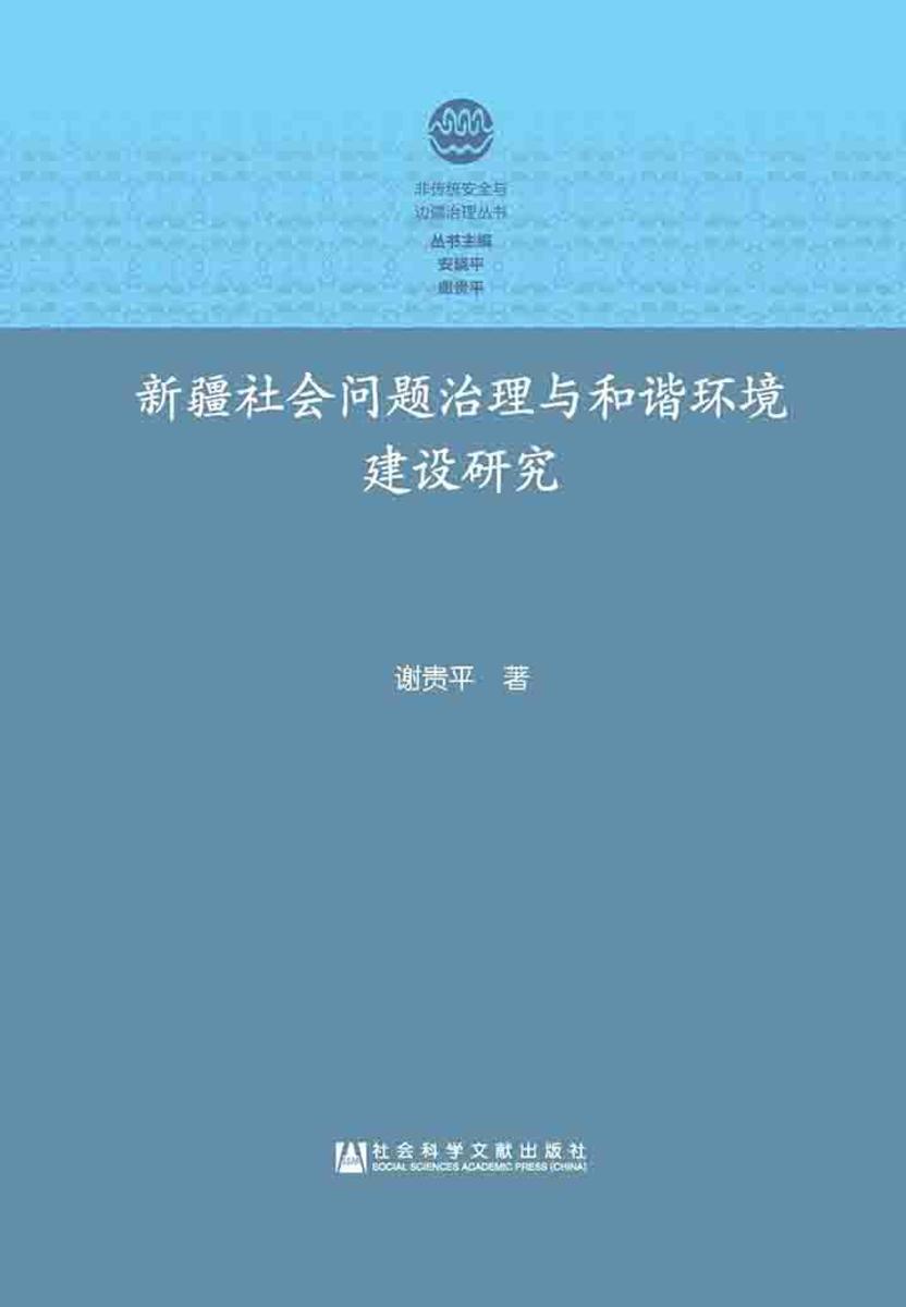 新疆社会问题治理与和谐环境建设研究