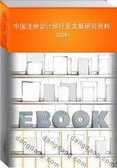 中国注册会计师行业发展研究资料(2009)(仅适用PC阅读)