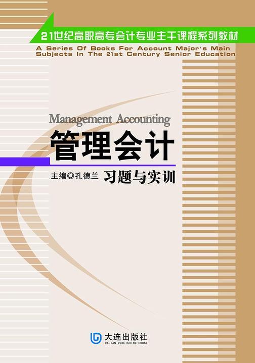 21世纪高职高专会计专业主干课程系列教材 管理会计习题与实训