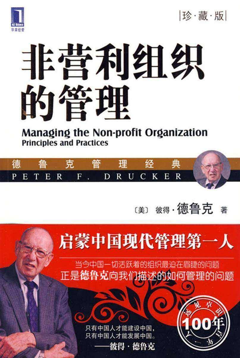 非营利组织的管理(珍藏版)