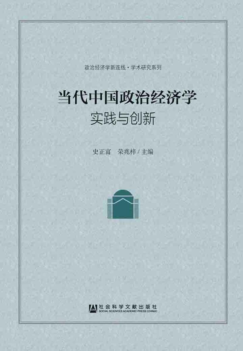 当代中国政治经济学:实践与创新