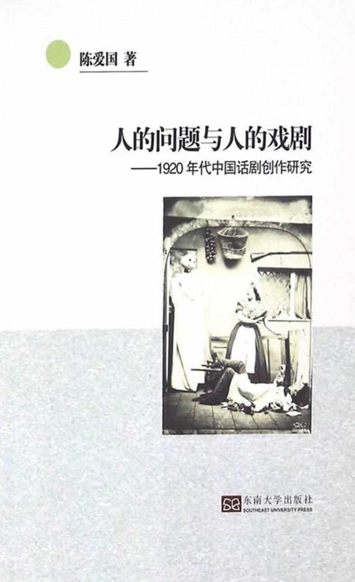 人的问题与人的戏剧:1920年代中国话剧创作研究