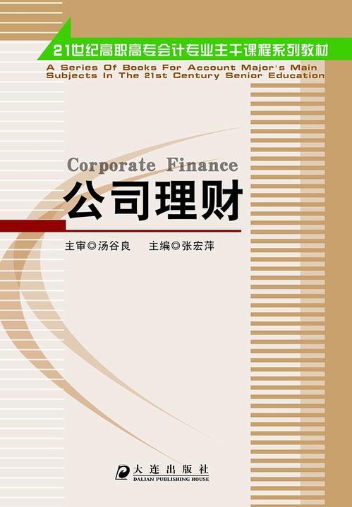 21世纪高职高专会计专业主干课程系列教材 公司理财
